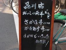 三浦屋 (1)