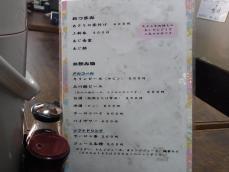 三浦屋 (22)