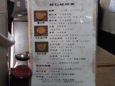 三浦屋 (21)