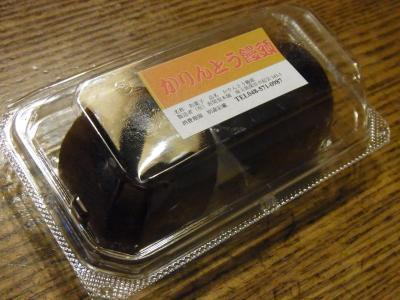 かりんとう饅頭 (3)