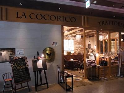 トラットリア・ラ・ココリコ (50)