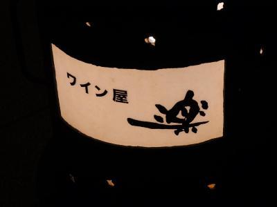 ワイン倶楽部 楽 (65)