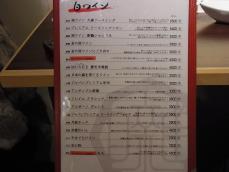 ワインバル マ・サール (81)