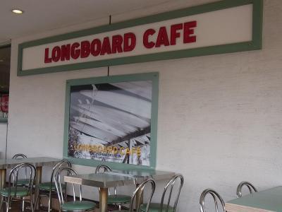 ロングボードカフェ (8)