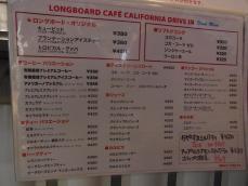 ロングボードカフェ (12)