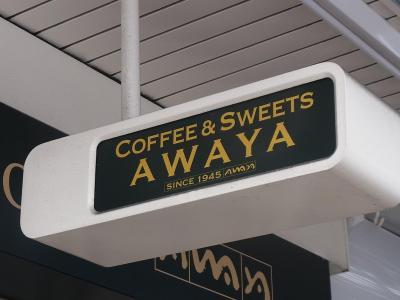 AWAYA (4)