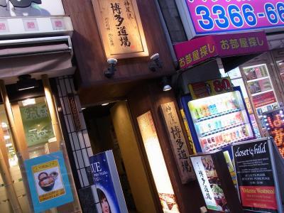 博多道場 (3)