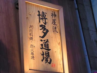 博多道場 (2)