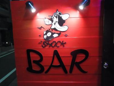 BAR SHOCK (3)