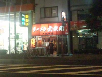 無鉄砲大阪本店外観