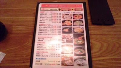 韓国料理セントランチメニュー