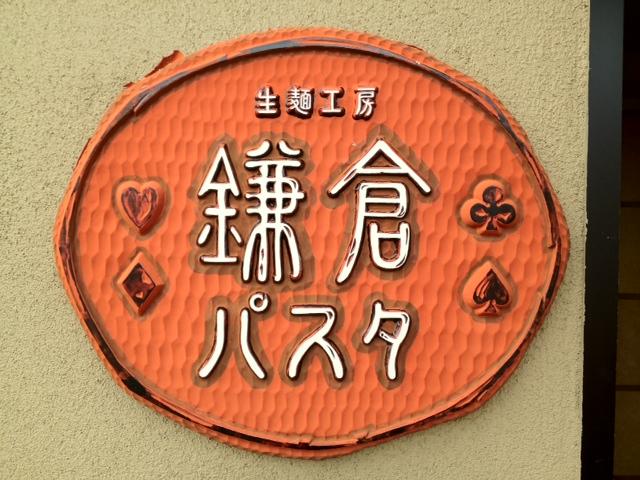 鎌倉パスタ。