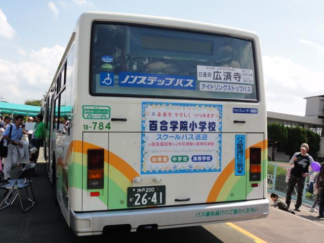 尼崎市バス。