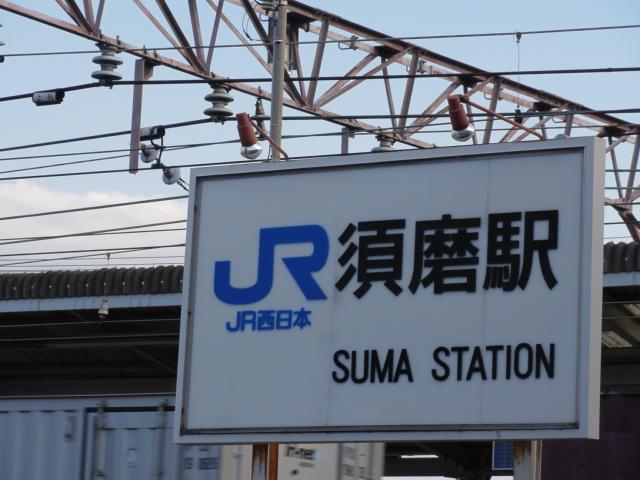須磨ステーションw