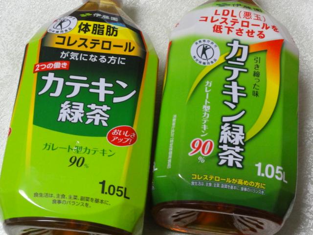 カテキン緑茶。