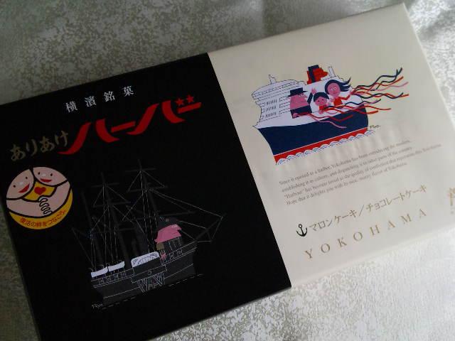 横浜ハーバー。