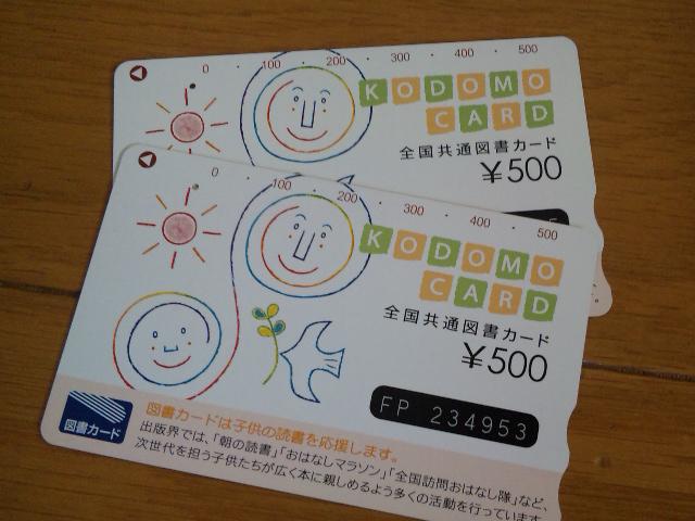 図書カード。