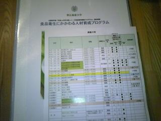 食品衛生プログラム