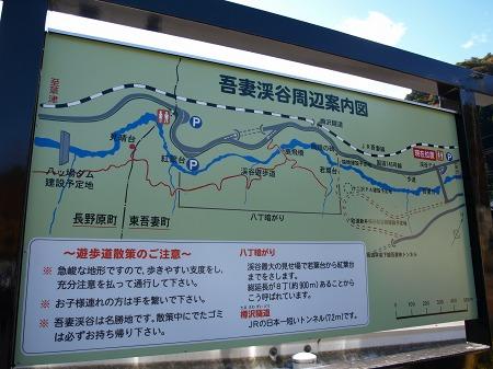 吾妻渓谷案内図