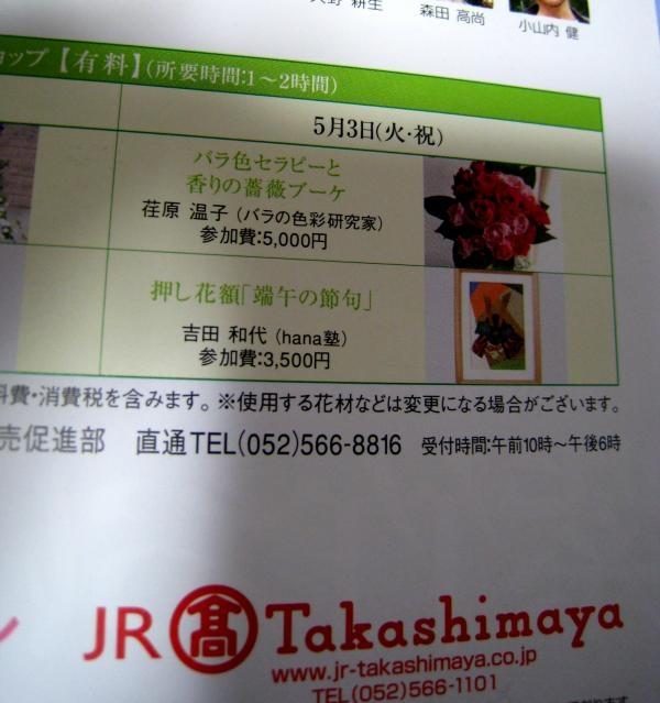 タカシマヤ薔薇イベント小