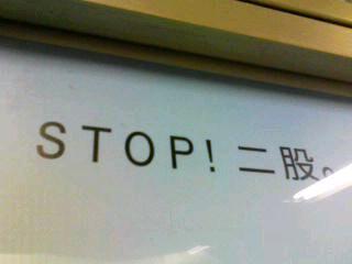 STOP! 二股。