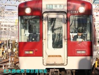伊勢志摩ライナーとか、近鉄特急の写真 3