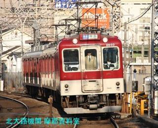伊勢志摩ライナーとか、近鉄特急の写真 4