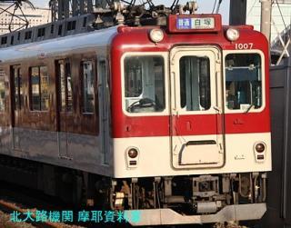 伊勢志摩ライナーとか、近鉄特急の写真 9