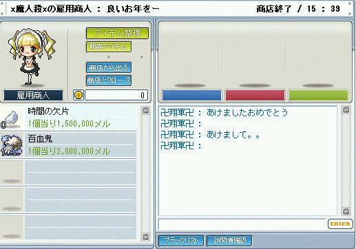 MapleStory 2010-01-01 01-32-59-31.bmp