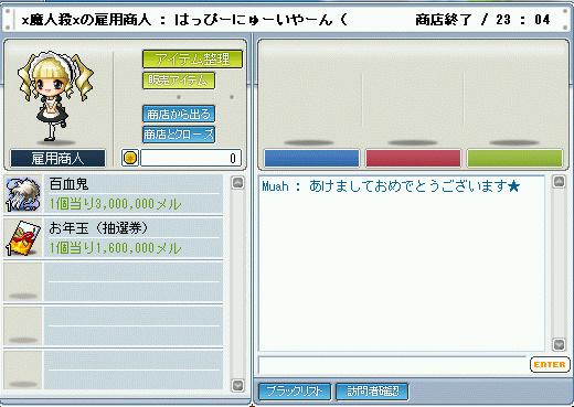 MapleStory 2010-01-01 02-29-25-56.bmp