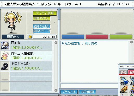 MapleStory 2010-01-01 19-05-55-41.bmp