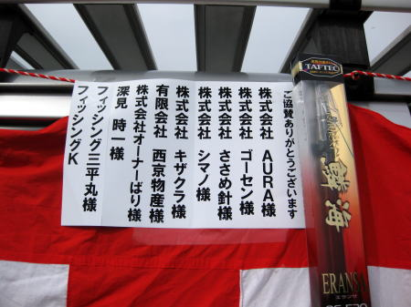 2010黒鯛祭3