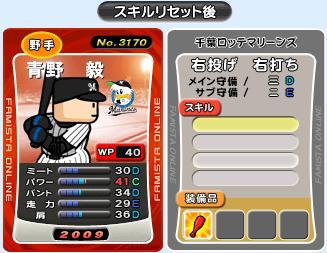 09青野リベンジ