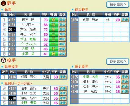 09限定2デッキ091224