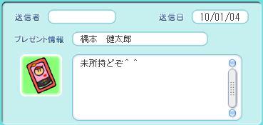 09ハシケン入団