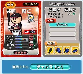 09井口チャンス1