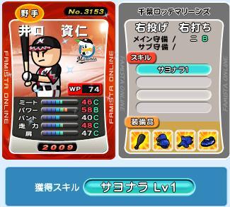 09井口10回目サヨナラ1