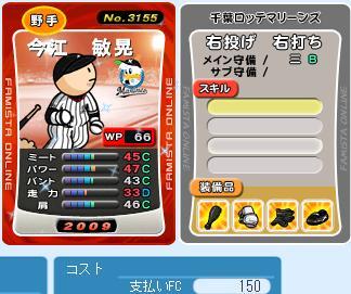09今江スキルチャレンジ