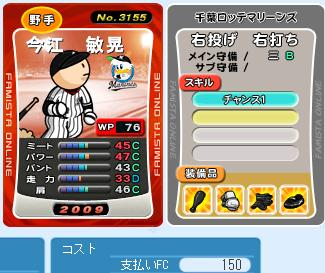 09今江2つ目スキルアップ