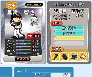09里崎三つ目スキルアップ