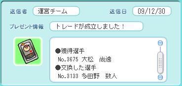 hamuさんから大松SPのお年玉