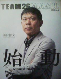 2010西村監督始動!
