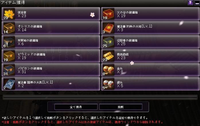 復活草JP