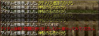 GDB5ボス箱から・・・