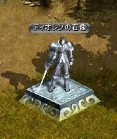 ディオの石像