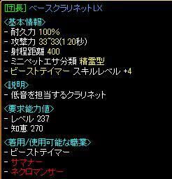 団長笛+4
