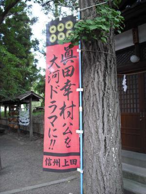 真田神社.3