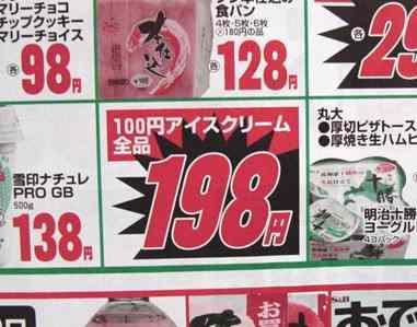 100円アイスクリーム