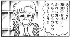 003 minako