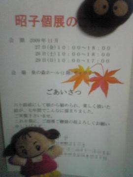 大阪のおかんの個展